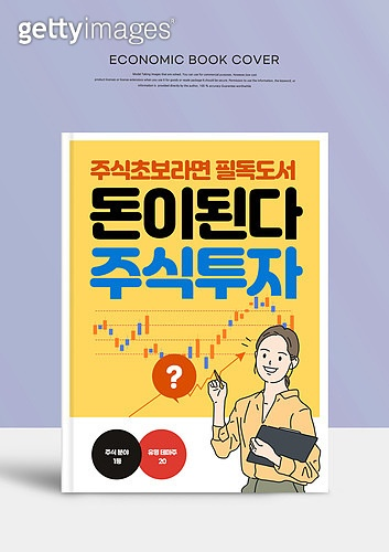 책표지, 경제, 주식시장 (금융), 재테크, 투자, 애널리스트