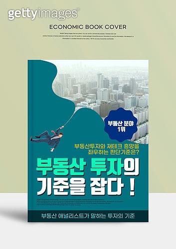 책표지, 경제, 재테크, 투자, 부동산, 남성 (성별), 애널리스트