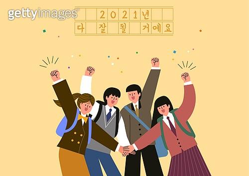 환호 (말하기), 2021년, 새해 (홀리데이), 사람, 여러명[3-5] (사람들), 덕담 (문자), 파이팅 (흔들기), 학생, 교복