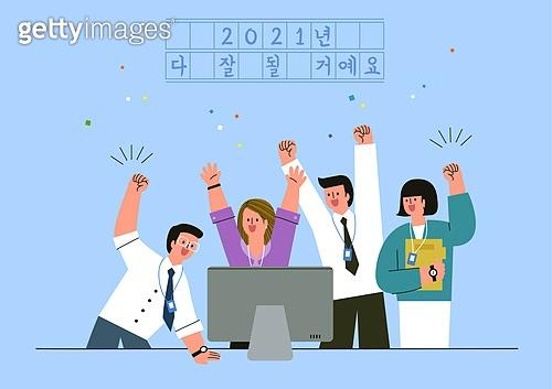 환호 (말하기), 2021년, 새해 (홀리데이), 사람, 여러명[3-5] (사람들), 덕담 (문자), 파이팅 (흔들기), 비즈니스
