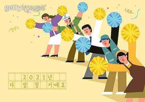 환호 (말하기), 2021년, 새해 (홀리데이), 사람, 여러명[3-5] (사람들), 덕담 (문자), 파이팅 (흔들기), 치어리더 (역할), 꽃가루