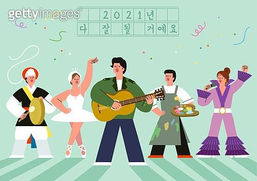 환호 (말하기), 2021년, 새해 (홀리데이), 사람, 여러명[3-5] (사람들), 덕담 (문자), 파이팅 (흔들기), 직업