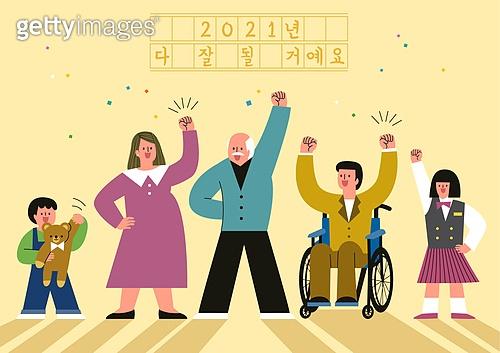 환호 (말하기), 2021년, 새해 (홀리데이), 사람, 여러명[3-5] (사람들), 덕담 (문자), 파이팅 (흔들기)
