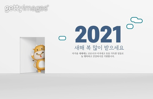 소 (발굽포유류), 새해 (홀리데이), 덕담 (문자), 연하장 (축하카드), 소띠해 (십이지신), 2021년 (년), 신년회 (연례행사), 그래픽이미지 (Computer Graphics), 백그라운드