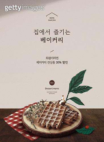 디저트, 빵 (식료품), 음식, 집콕 (컨셉), 홈메이드
