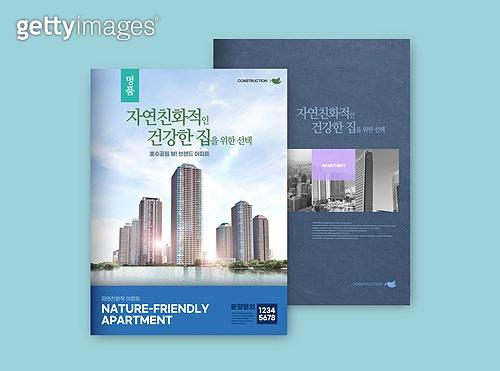 편집디자인 (이미지), 브로슈어, 분양, 부동산, 아파트, 집 (주거건물), 광고