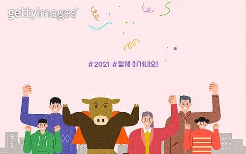 파이팅 (흔들기), 힘내세요, 소띠해 (십이지신), 2021년, 희망 (컨셉), 공동체 (컨셉)