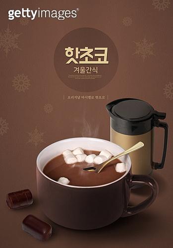 포스터, 겨울, 군것질 (Food And Drink), 뜨거움 (컨셉), 핫초코