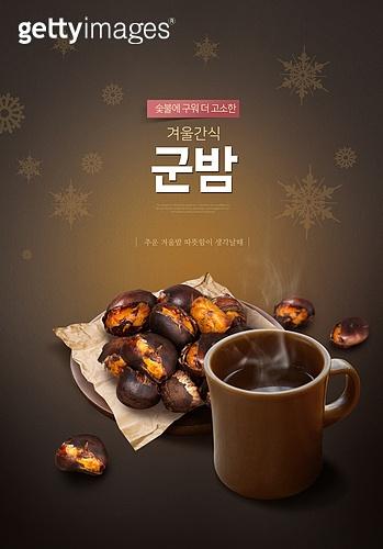 포스터, 겨울, 군것질 (Food And Drink), 뜨거움 (컨셉), 군밤