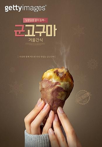 포스터, 겨울, 군것질 (Food And Drink), 뜨거움 (컨셉), 군고구마