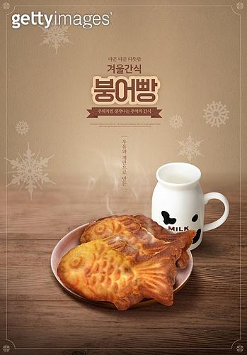 포스터, 겨울, 군것질 (Food And Drink), 뜨거움 (컨셉), 붕어빵