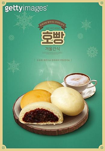 포스터, 겨울, 군것질 (Food And Drink), 뜨거움 (컨셉), 찐빵 (음식), 호빵