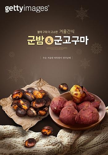 포스터, 겨울, 군것질 (Food And Drink), 뜨거움 (컨셉), 군밤, 군고구마