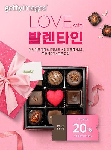 기념일, 상업이벤트 (사건), 발렌타인데이 (홀리데이), 사랑 (컨셉), 초콜릿 (달콤한음식), 선물상자