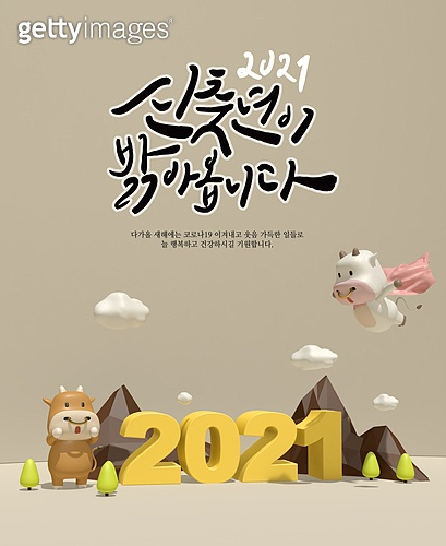 소 (발굽포유류), 새해 (홀리데이), 복 (한단어), 덕담 (문자), 연하장 (축하카드), 소띠해 (십이지신), 2021년 (년), 그래픽이미지, 백그라운드, 포스터 (주제)