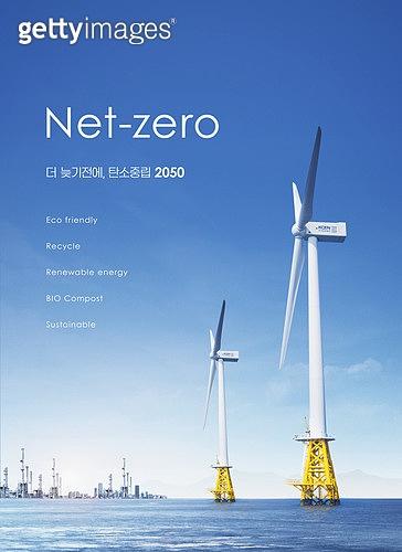 풍경 (컨셉), 석탄 (화석연료), 대체에너지, 환경보호 (환경), 연료와전력발전 (주제), 풍력