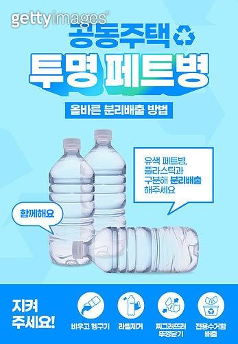 플라스틱, 투명 (비침), 재활용 (환경보호), 분리배출, 환경보호, 페트병, 재활용심볼 (심볼)