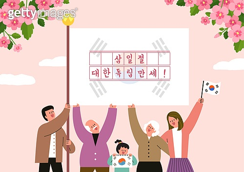 사람, 3.1운동 (세계역사사건), 만세, 광복절 (한국기념일), 여러명[3-5] (사람들), 가족, 어린이 (나이), 무궁화, 노인 (성인), 부모