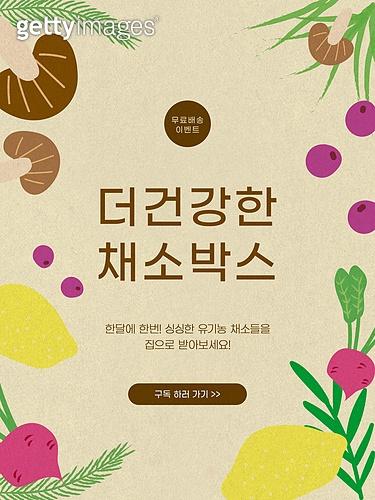 정기배송 (배달), 채소, 농작물 (식물), 과일