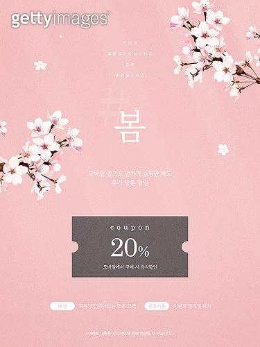 봄, 쿠폰, 상업이벤트 (사건), 꽃, 벚꽃