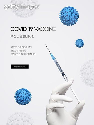바이러스, 예방접종 (주사), 코로나바이러스 (바이러스), 사회이슈, 의학 (과학)
