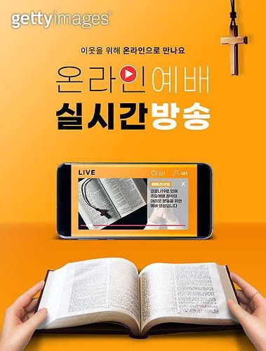 종교, 교회, 기도 (커뮤니케이션컨셉), 비대면 (사회이슈), 레이어드홈, 성경 (성서), 스마트폰