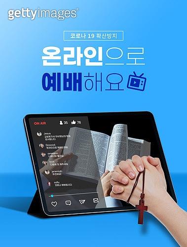 종교, 교회, 기도 (커뮤니케이션컨셉), 비대면 (사회이슈), 레이어드홈, 디지털태블릿 (개인용컴퓨터)