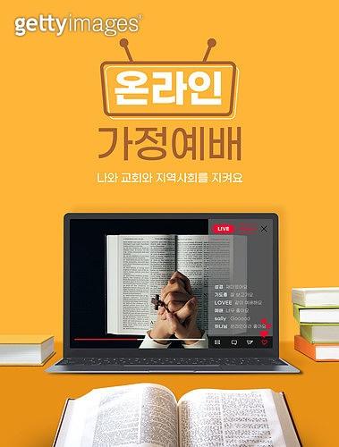 종교, 교회, 기도 (커뮤니케이션컨셉), 비대면 (사회이슈), 레이어드홈, 노트북컴퓨터 (개인용컴퓨터)