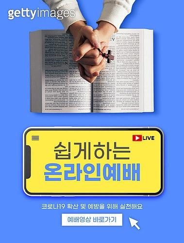 종교, 교회, 기도 (커뮤니케이션컨셉), 비대면 (사회이슈), 레이어드홈, 스마트폰