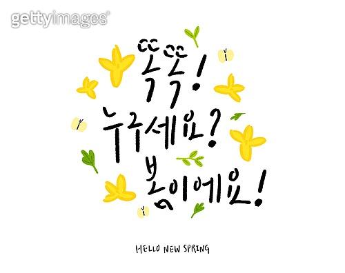 캘리그래피 (문자), 손글씨, 봄, 상업이벤트 (사건), 꽃, 잎, 개나리, 개나리 (온대성꽃)