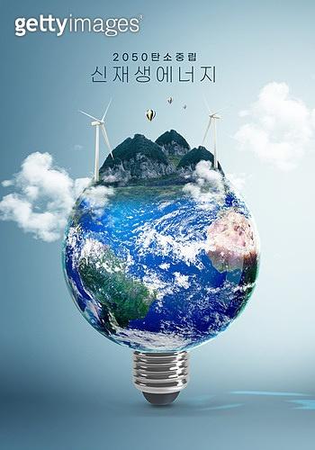 탄소중립, 자연 (주제), 재생에너지 (연료와전력발전), 지속가능한에너지 (연료와전력발전)