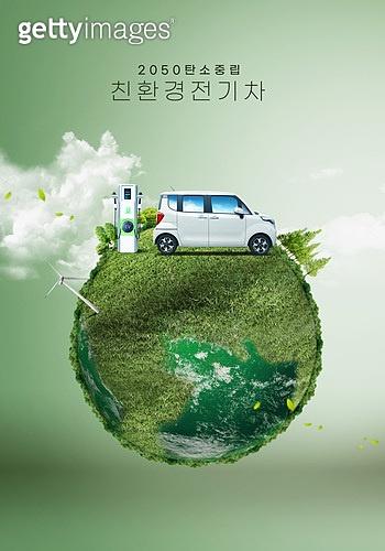 탄소중립, 자연 (주제), 재생에너지 (연료와전력발전), 탄소중립 (환경보호), 전기자동차 (자동차)