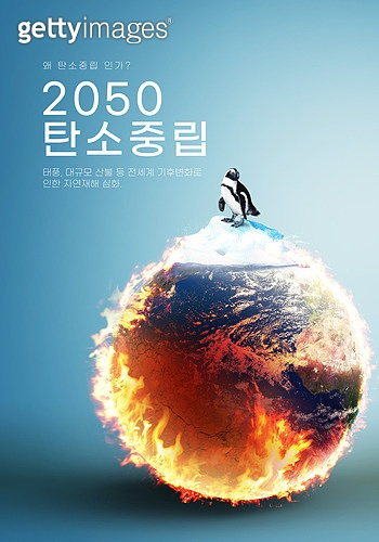 탄소중립, 자연 (주제), 재생에너지 (연료와전력발전), 산불, 기후변화, 자연재해