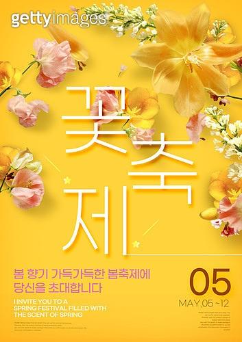 꽃, 축제 (엔터테인먼트), 포스터, 계절, 노랑색