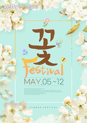 꽃, 축제 (엔터테인먼트), 포스터, 계절, 프레임, 벚꽃