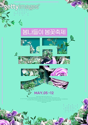 꽃, 축제 (엔터테인먼트), 포스터, 계절, 타이포그래피 (문자), 잎