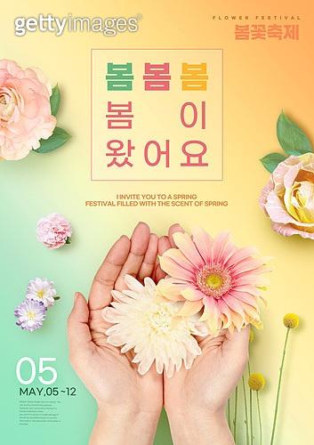 꽃, 축제 (엔터테인먼트), 포스터, 계절