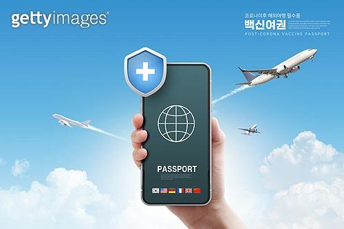 코로나바이러스 (바이러스), 예방접종 (주사), 여행, 백신여권 (여권), 스마트폰, 비행기
