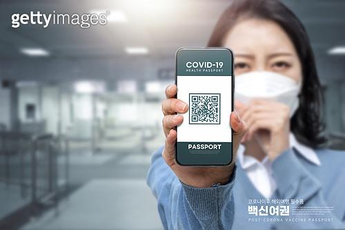 코로나바이러스 (바이러스), 예방접종 (주사), 여행, 백신여권 (여권), QR코드
