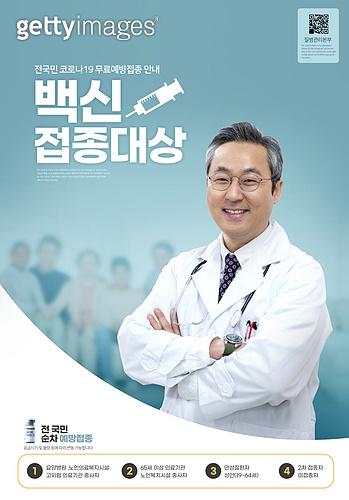 코로나바이러스 (바이러스), 예방접종 (주사), 포스터, 의료직 (의료계종사자)
