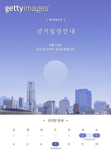 안내 (컨셉), 2021년, 선거, 투표 (선거), 서울 (대한민국), 대한민국 (한국), 풍경 (컨셉)