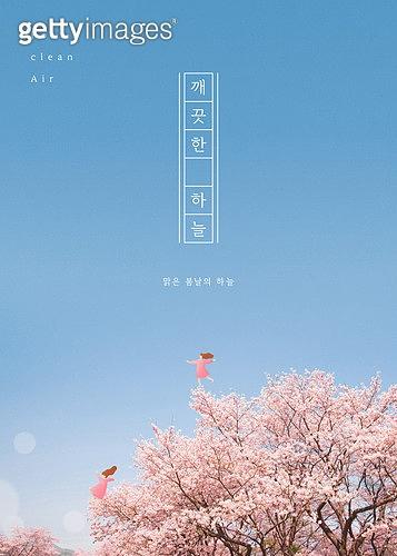 백그라운드, 풍경 (컨셉), 하늘, 맑은하늘 (하늘), 벚꽃