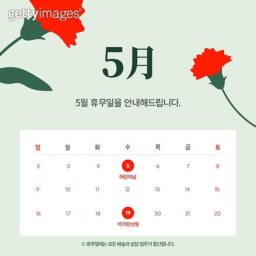가정의달 (홀리데이), 5월, 이벤트페이지, 웹배너 (인터넷), 달력 (시간도구)