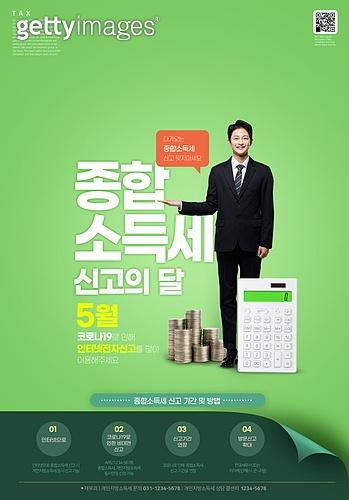 종합소득세, 5월, 세금, 납세 (세금), 소득세, 포스터, 계산기
