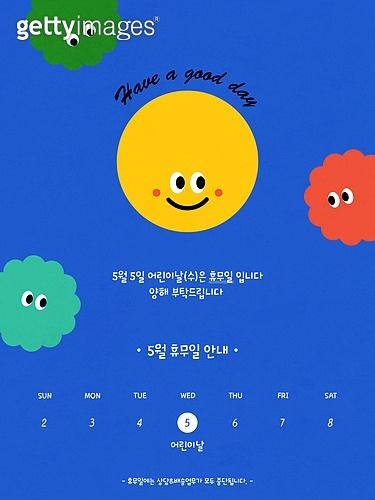휴무 (휴가), 어린이날 (홀리데이), 5월, 가정의달 (홀리데이), 이모티콘