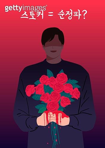사람, 스토커, 범죄, 범인 (역할), 스토커 (역할), 꽃다발, 남성 (성별)