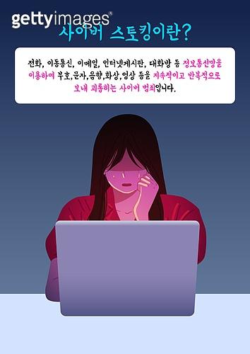 사람, 스토커, 범죄, 범인 (역할), 스토커 (역할), 여성 (성별), 불안, 스트레스, 두려움 (컨셉), 노트북컴퓨터 (개인용컴퓨터)