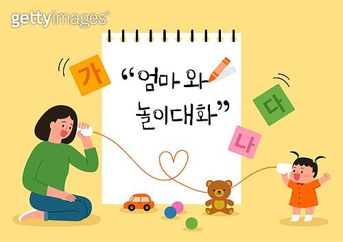 어린이 (나이), 아기 (나이), 부모, 교육 (주제), 육아, 엄마, 노트, 깡통전화기 (장난감전화)