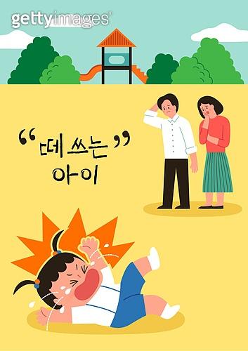어린이 (나이), 아기 (나이), 부모, 교육 (주제), 육아, 엄마, 아빠, 가족, 울음 (얼굴표정)