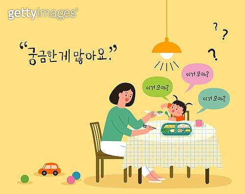 어린이 (나이), 아기 (나이), 부모, 교육 (주제), 육아, 엄마, 질문, 밥